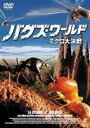 バグズ・ワールド ミクロ大決戦 [DVD]