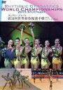 フェアリージャパン 第34回世界新体操選手権 2015 シュツットゥガルト(DVD)
