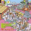関ジャニ∞[エイト]/好きやねん、大阪。/桜援歌(Oh!ENKA)/無限大(通常版)(CD)