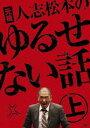 【スペシャるプライス】 元祖 人志松本のゆるせない話 上(初回限定盤)(DVD) ◆30%OFF!