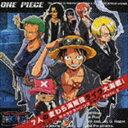 (オムニバス) 7人の麦わら海賊団ライヴ大海戦! ■〜ワンピース キャラクターソングアルバム piece.2〜(CD)