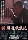 新 麻雀放浪記 2 ◆20%OFF!
