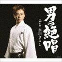 氷川きよし/男の絶唱(Cタイプ)(初回仕様)(CD)