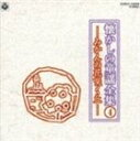 懐かしの童謡全集 4/みかんの花咲く丘(CD)