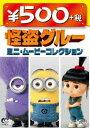 怪盗グルー ミニ・ムービーコレクション 500円 DVD [DVD]