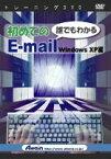 初めての 誰でもわかるE-mail Windows XP編(DVD)