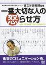 一番大切な人の怒らせ方(DVD) ◆20%OFF!