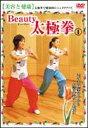 エントリーで全品ポイント5?14倍!3月2日am9時59分迄 Beauty 太極拳(1) 美容と健康(DVD) ◆20%OFF!