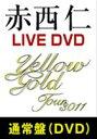 赤西仁/Yellow Gold Tour 3011(通常盤)(DVD) ◆20%OFF!