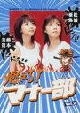 松浦亜弥・藤本美貴/燃えろ!マナー部・Vol.2(DVD)