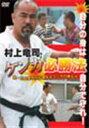 村上竜司 ケンカ必勝法(DVD)