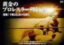 黄金のプロレスラー列伝2(DVD) ◆20%OFF!