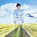 《送料無料》あいざき進也/旅路 〜Memories(CD)