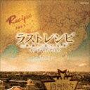 《送料無料》菅野祐悟(音楽)/映画「ラストレシピ〜麒麟の舌の記憶〜」オリジナルサウンドトラック(CD)