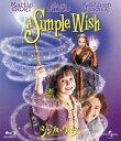 シンプル・ウィッシュ(Blu-ray)