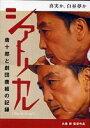 シアトリカル 唐十郎と劇団唐組の記録(DVD) ◆20%OFF!
