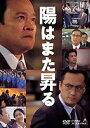 陽はまた昇る(DVD)