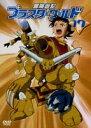 冒険遊記プラスターワールド 17(DVD) ◆20%OFF!