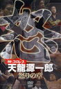 Mr.プロレス 天龍源一郎 怒の章(DVD) ◆20%OFF!