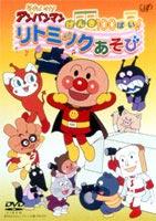 それいけ!アンパンマン リトミックあそび(DVD) ◆20%OFF!