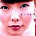 aiko/花火/親指の使い方/相合傘(CD)