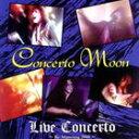 Concerto Moon / Live Concerto Re-Mastering 2008 [CD]