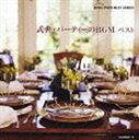 《送料無料》(オムニバス) KING TWIN BEST 式典・パーティーのBGM ベスト(CD)