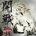 英霊来世/開戰(CD)