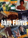 Jam Films(DVD) ◆20%OFF!