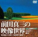 前田真三の映像世界 拓真館から美瑛・上富良野の風景へ(DVD) ◆20%OFF!