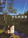 かもめ食堂(DVD) ◆20%OFF!