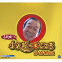 《送料無料》小沢昭一/小沢昭一の小沢昭一的こころ ゴールドボックス(CD)