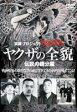 実録・プロジェクト893XX ヤクザの全貌 5伝説の親分編(DVD)