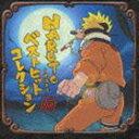 《送料無料》(オムニバス) NARUTO -ナルト- ベストヒットコレクション(通常価格盤)(CD)
