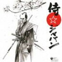 (オムニバス) 侍☆ジャパン(CD)