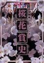 桜花賞史(DVD) ◆20%OFF!