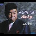 坂本幸則 / 人生おとこ道/酒場人情 [CD]