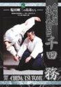 合気道養神館 合気道達人列伝 千田務(DVD) ◆20%OFF!