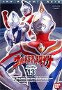 ウルトラマンダイナ 13(最終巻) [DVD]