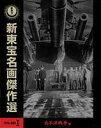 新東宝名画傑作選 DVD-BOX 1 -太平洋戦争編-(DVD)