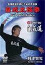 時津賢児 自成道太極拳(DVD) ◆20%OFF!