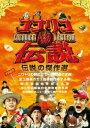 ココリコA級伝説 [DVD]
