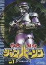 特捜ロボ ジャンパーソン VOL.1 [DVD]
