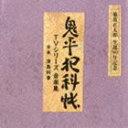 津島利章(音楽) / 池波正太郎 生誕90年記念盤 鬼平犯科帳 TVシリーズ 音楽集 CD