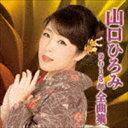 [送料無料] 山口ひろみ / 山口ひろみ2018年全曲集 [CD]