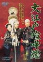 大江戸喧嘩纏(DVD)