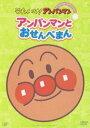 【歳末特価】それいけ!アンパンマン ぴかぴかコレクション アンパンマンとおせんべまん(DVD) ◆26%OFF!