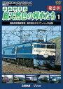 よみがえる総天然色の列車たち 第2章 1 国鉄電気機関車篇 奥井宗夫 8ミリフィルム作品集(DVD) ◆20%OFF!