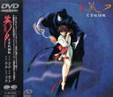 吸血姫美夕(完全収録版)(DVD)