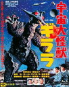 あの頃映画 the BEST 松竹ブルーレイ・コレクション 宇宙大怪獣ギララ(Blu-ray)